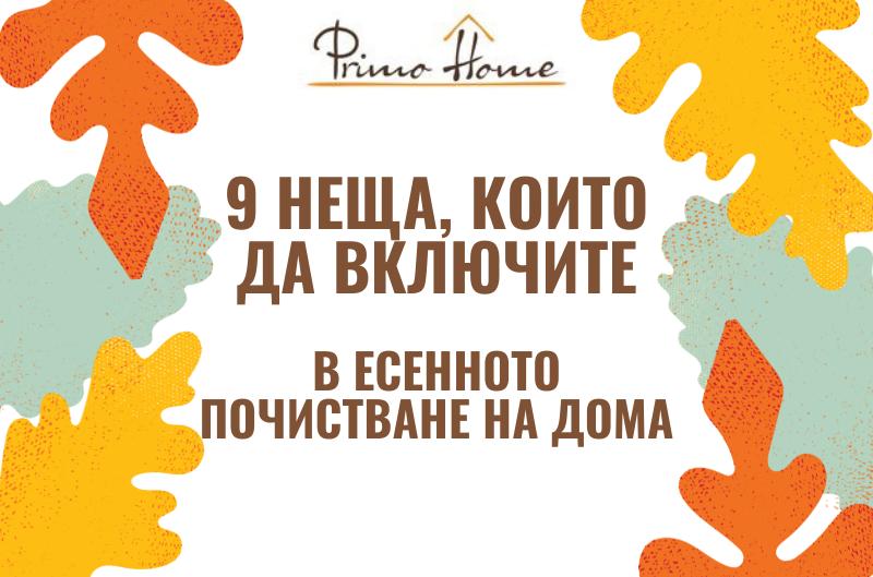 9 неща, които да включите в есенното почистване на дома