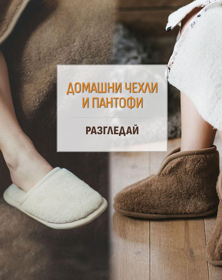 Домашни чехли и пантофи от вълна